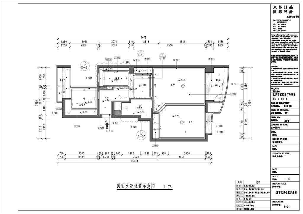 朗琴园-美式乡村-100平米装修设计理念