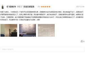 请问下秦皇岛东易日盛的装修质量如何