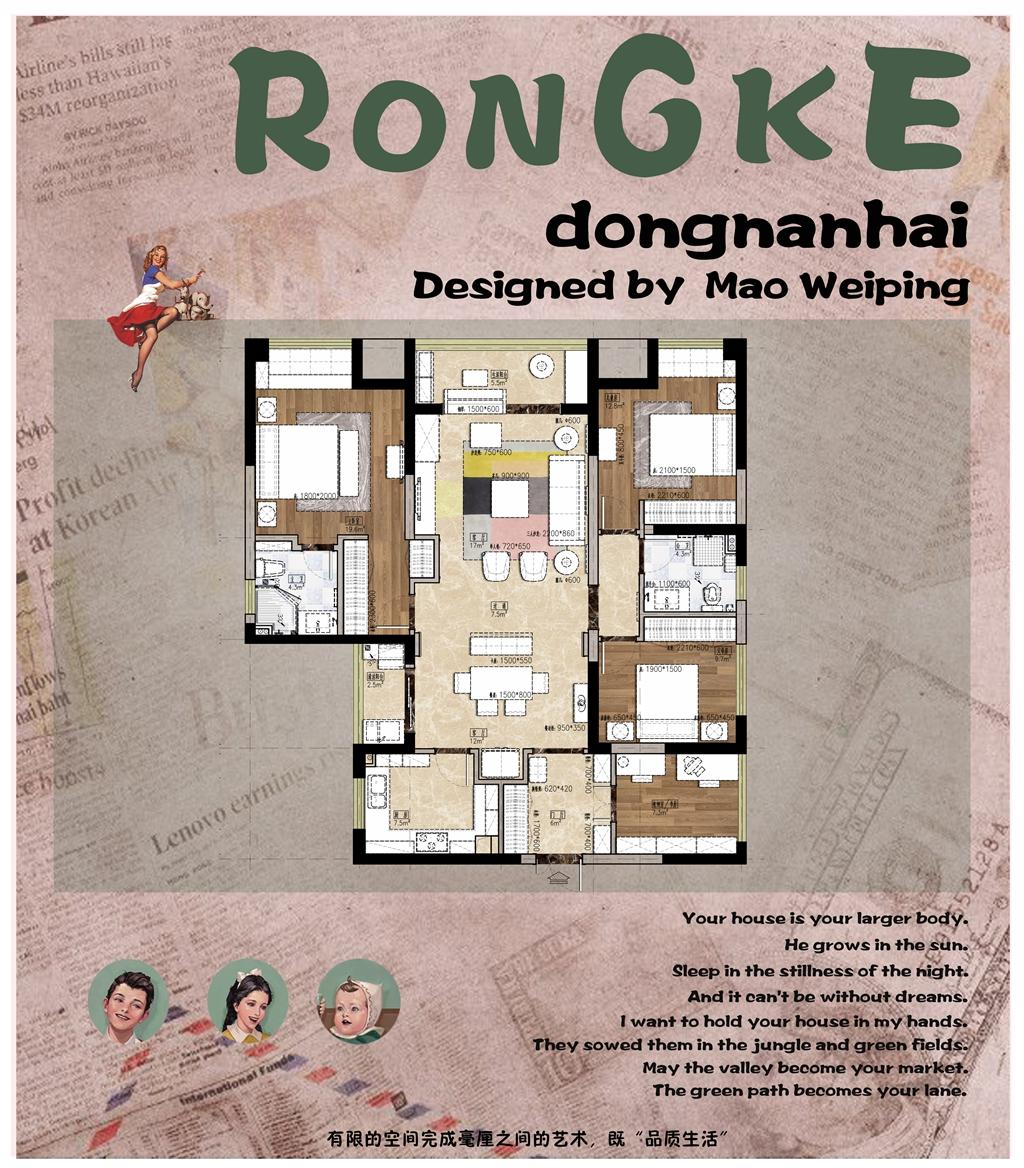 融科东南海132㎡现代美式风格平层装修设计理念