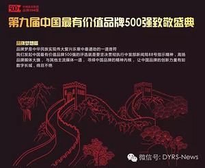 东易日盛2015年品牌价值97.49亿,蝉联品牌500强