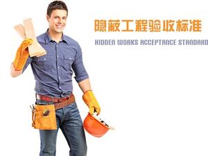 家庭装修中的隐蔽工程验收
