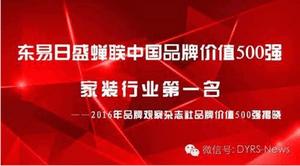 东易日盛《2016年度中国品牌价值500强》