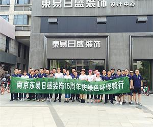 绿色骑行 南京东易日盛15周年庆环保骑行