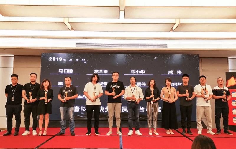 东易青分2019半年度激励表彰大会