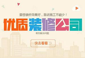 在东莞如何找到优质的家装公司?