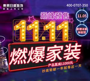 北京东易日盛:巅峰钜惠燃爆双十一 一年就一次