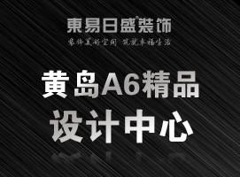 喜贺东易日盛青岛分公司黄岛运营部重装开业