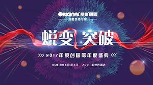 东易日盛原创国际2017荣耀谢幕;2018扬帆起航!