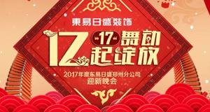 17舞动,亿起绽放,东易日盛2016年会圆满结束!