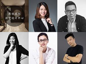 设计师原创国际别墅设计中心(杭州)
