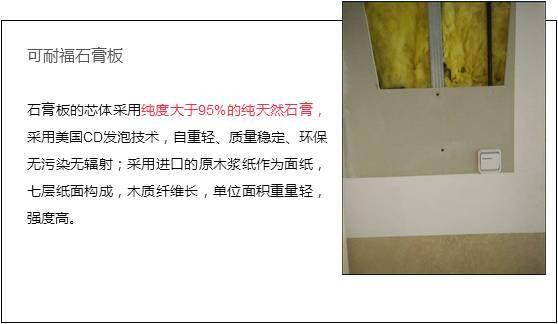 东易日盛吊顶优势(图三)