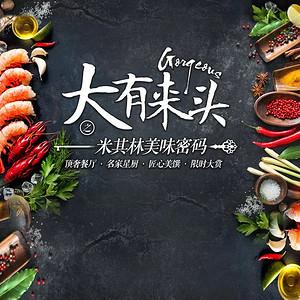 """东易日盛联合米其林餐厅推出""""理想生活方式"""""""