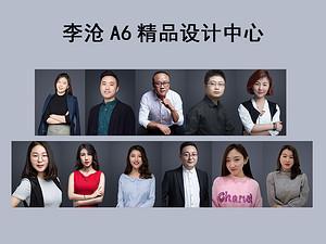 设计师李沧A6精品设计中心