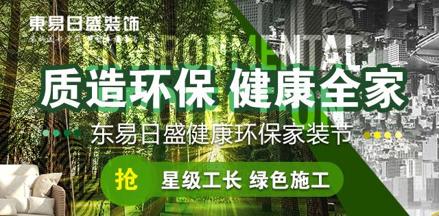 制造环保,健康全家-东易日盛5月环保家装节