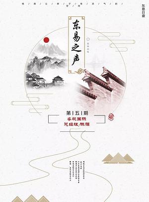 《东易之声》第五期,睿筑国际总经理陈强先生运筹帷幄