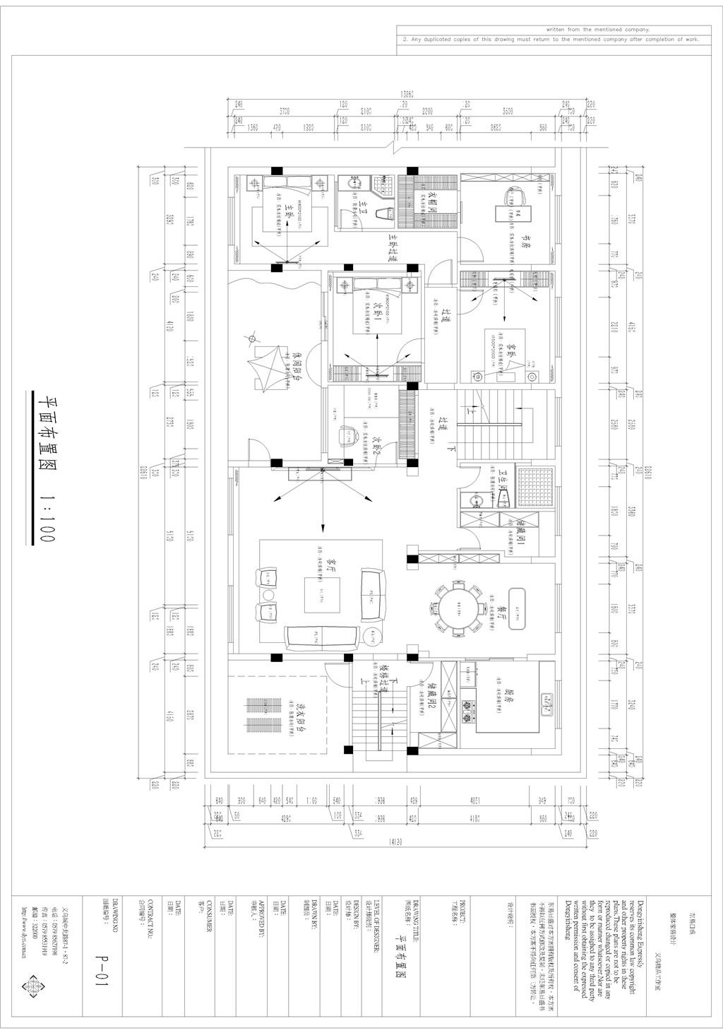 新马路自建房280m²-新中式装修设计理念