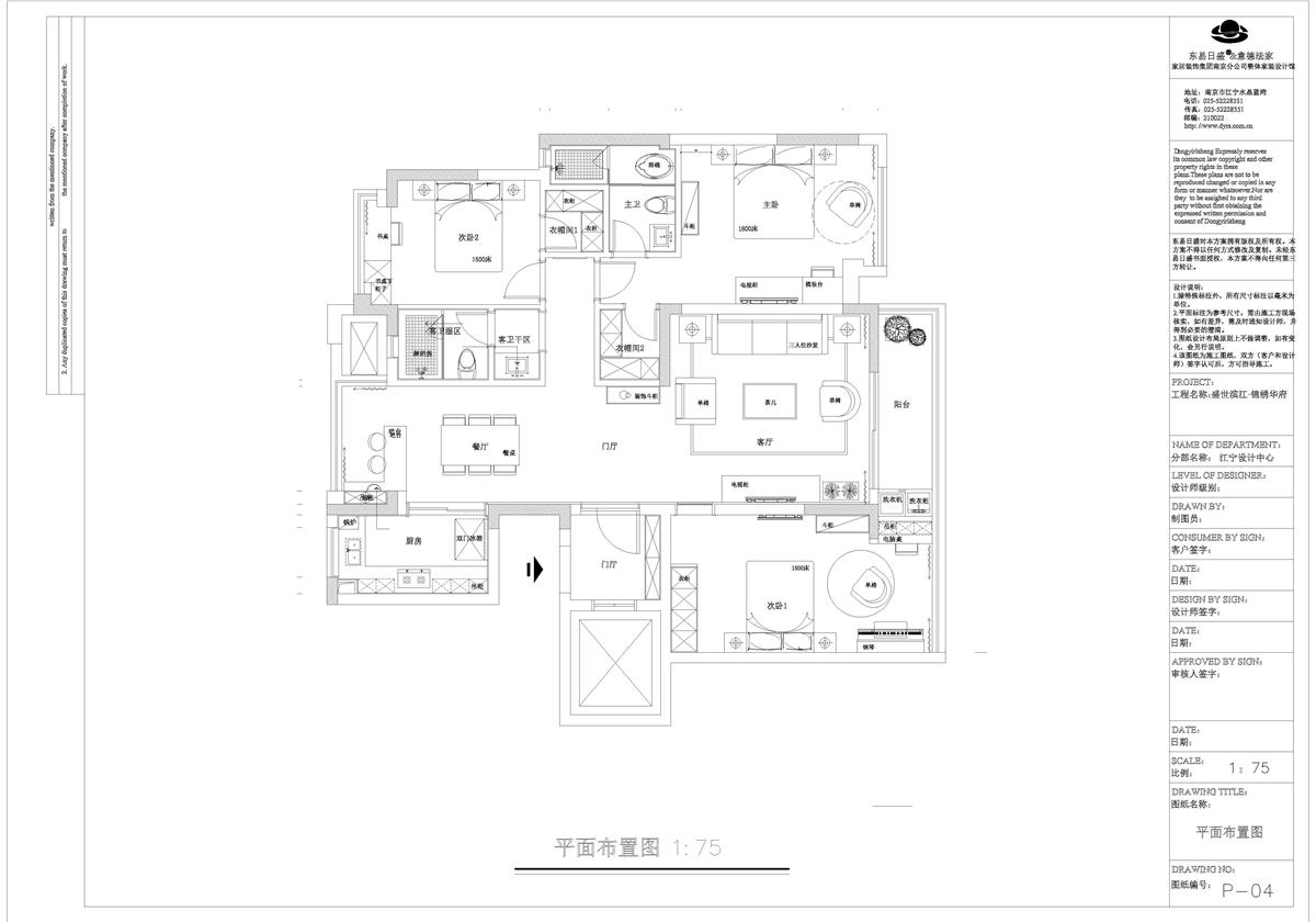 锦绣华府140平现代风格装修设计理念