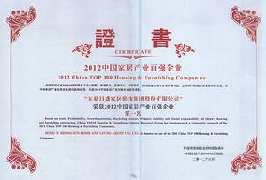 北京东易日盛怎么样?细数东易日盛的荣誉