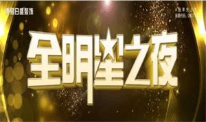 """东易日盛""""全明星之夜""""颁奖盛典"""