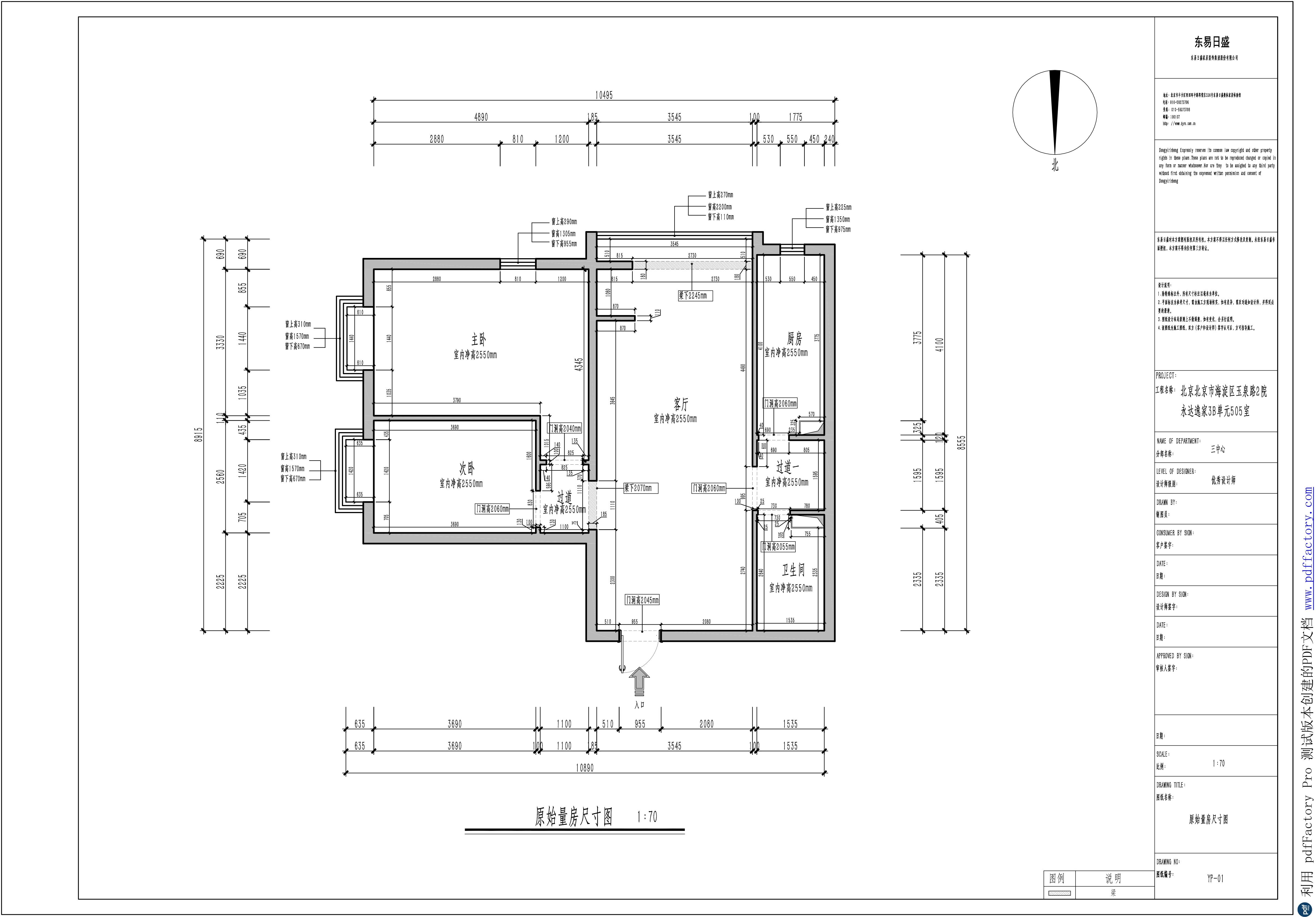 永达逸家 地中海风格 86平米装修设计理念