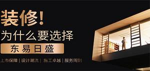 为什么客户家装装修都愿意选择重庆东易日盛?