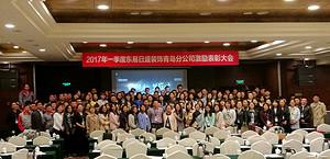 2017年一季度东易日盛装饰青岛分公司激励表彰大会