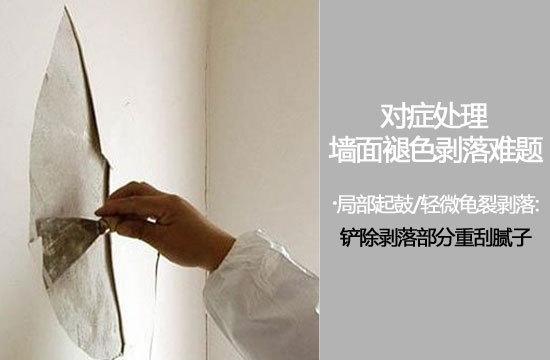 铲除基层还是直接刷漆?对症处理墙面问题