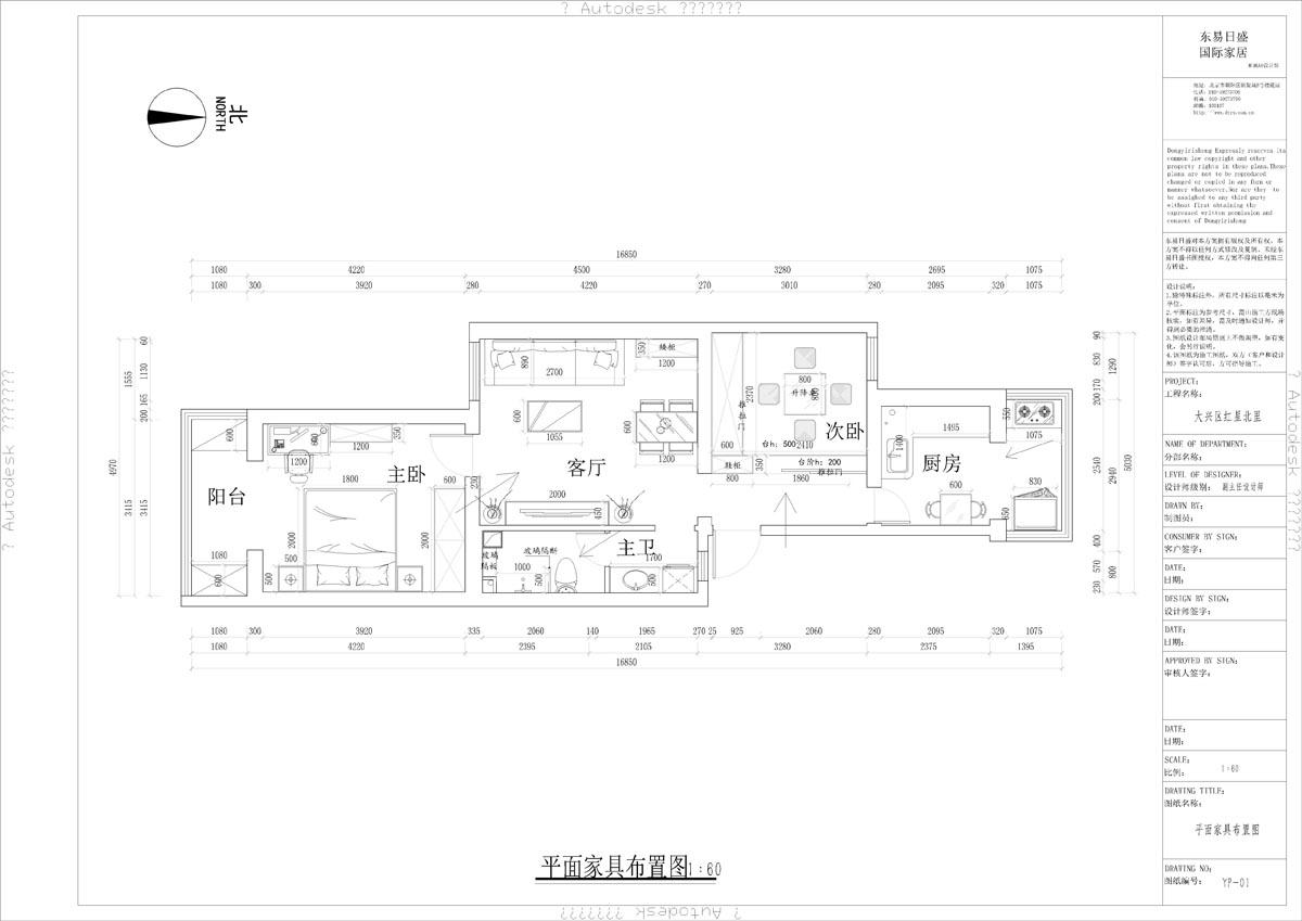 红星北里 现代简约 65平米装修设计理念