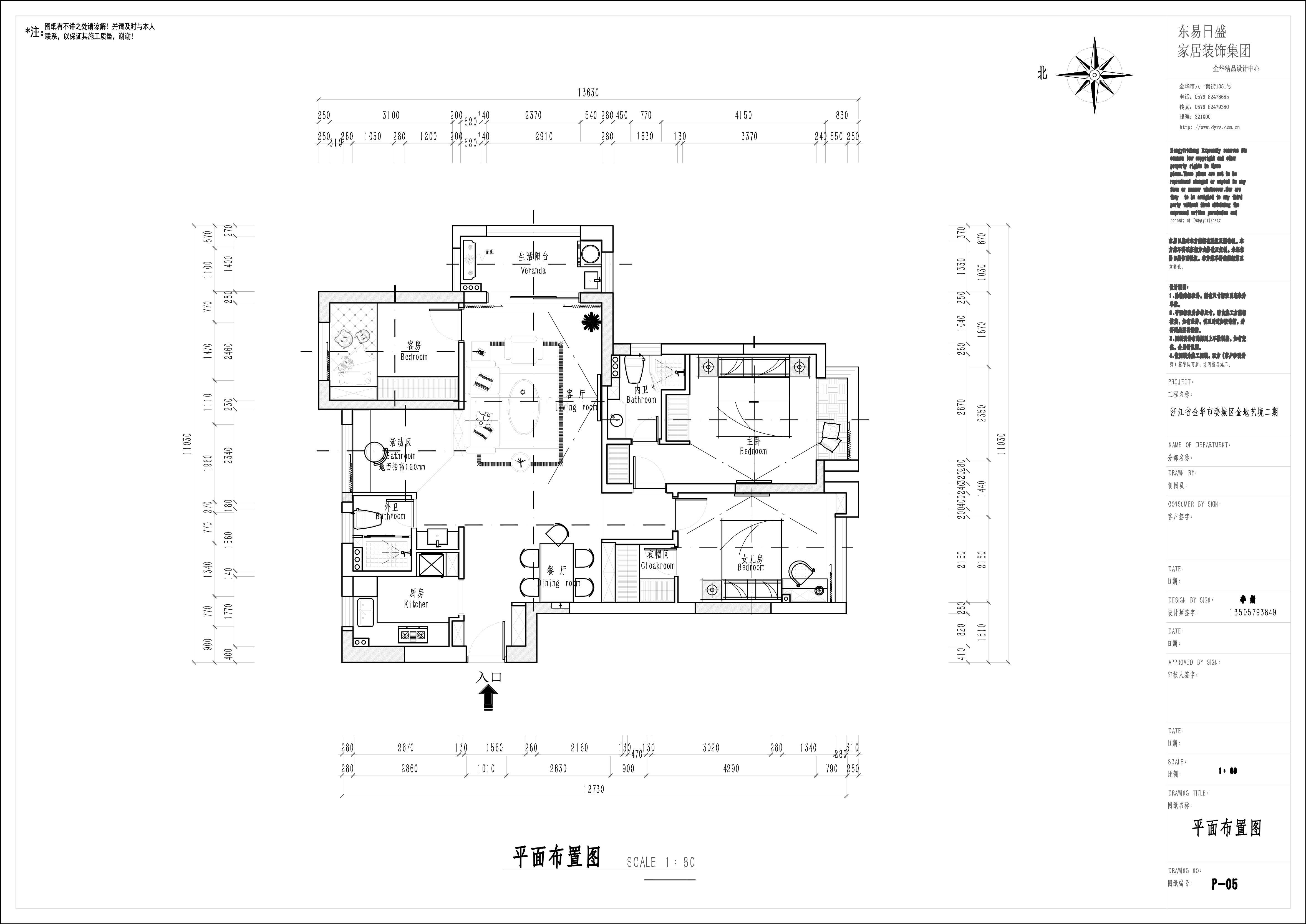 金地艺境-北欧-110m²装修设计理念
