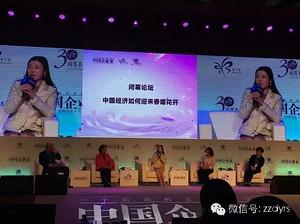 世界因女性而美好——杨劲总出席2016(第八届)中国商界木兰年会