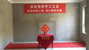 热烈庆祝太原东易日盛—复地东山国际业主开工仪式正式启动!