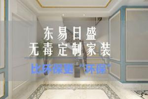上海全屋定制装修_无毒环保就找东易日盛