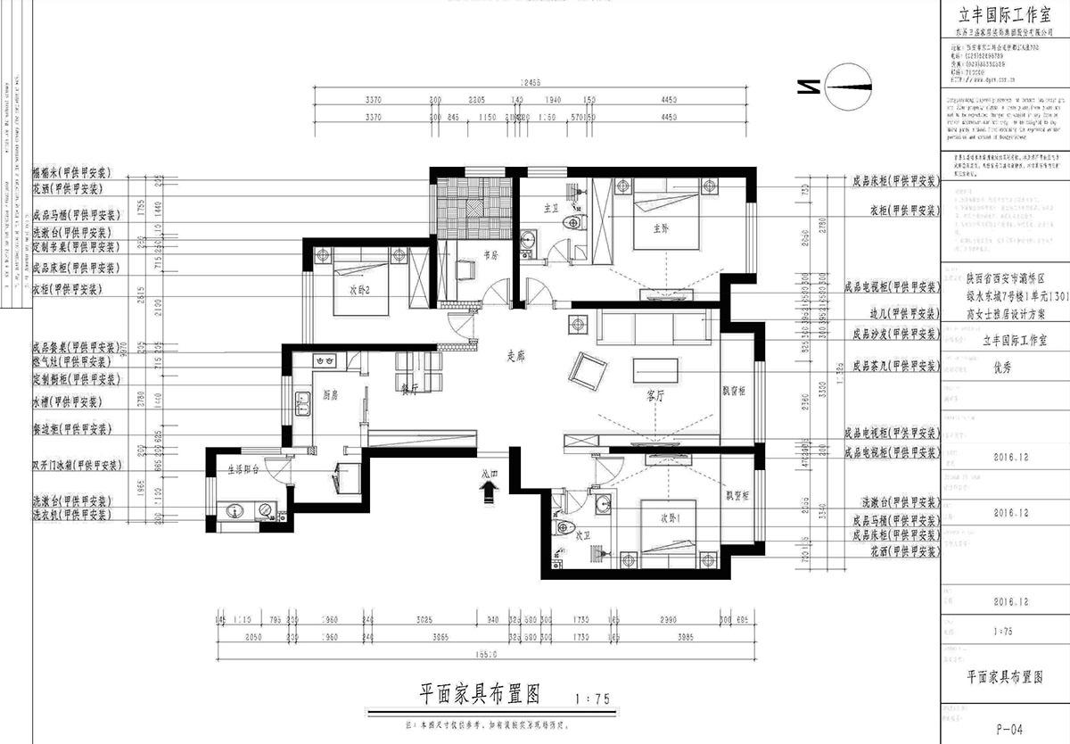 绿水东城 现代简约装修效果图 四室二厅两卫一厨 156装修设计理念