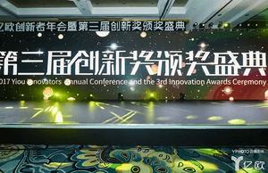 东易日盛集团董事长陈辉先生斩获2017年度中国产业创新领袖奖