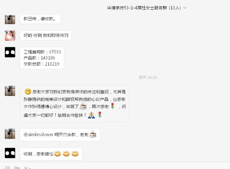 2019-9-22  华清学府 杜女士 表扬.png