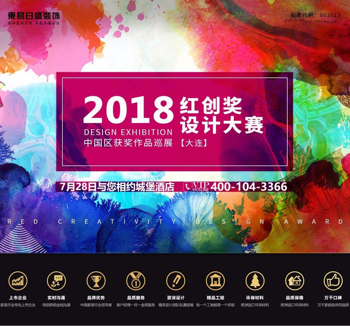 2018红创奖设计大赛巡礼