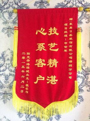 收到阳光带海滨城崔姐的锦旗