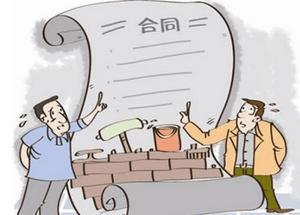 签订装修合同时如何有效的规避风险?