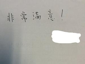 【感谢信】非常满意!