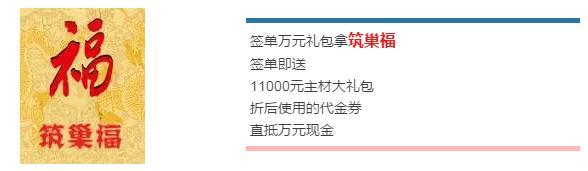 筑巢福.png