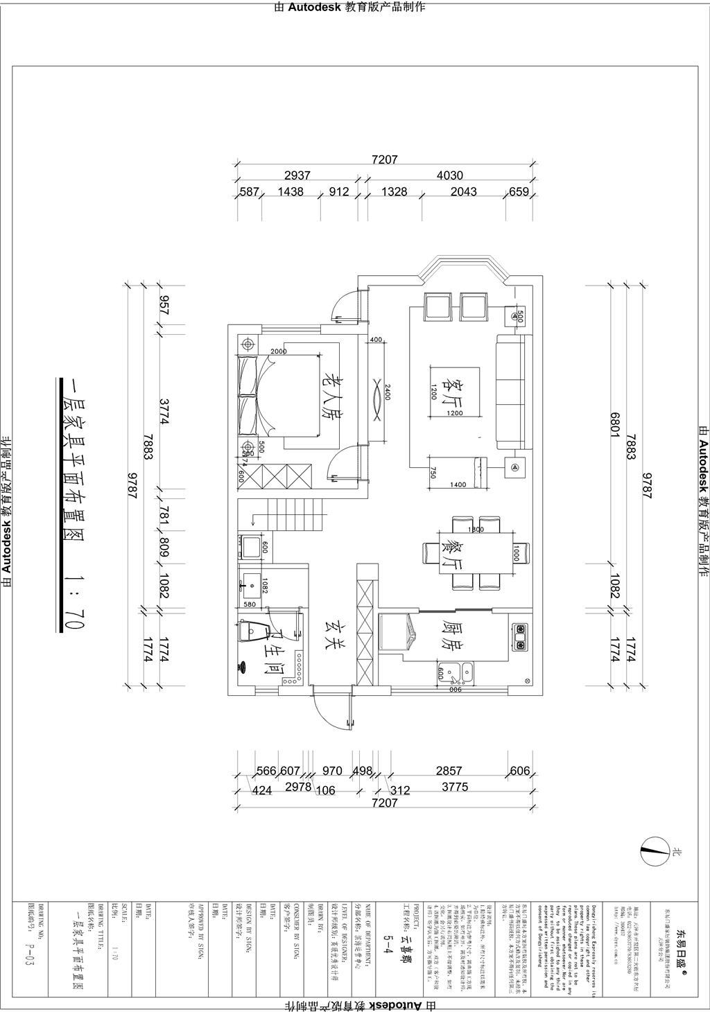 云喜郡-新中式风格-180平米装修设计理念