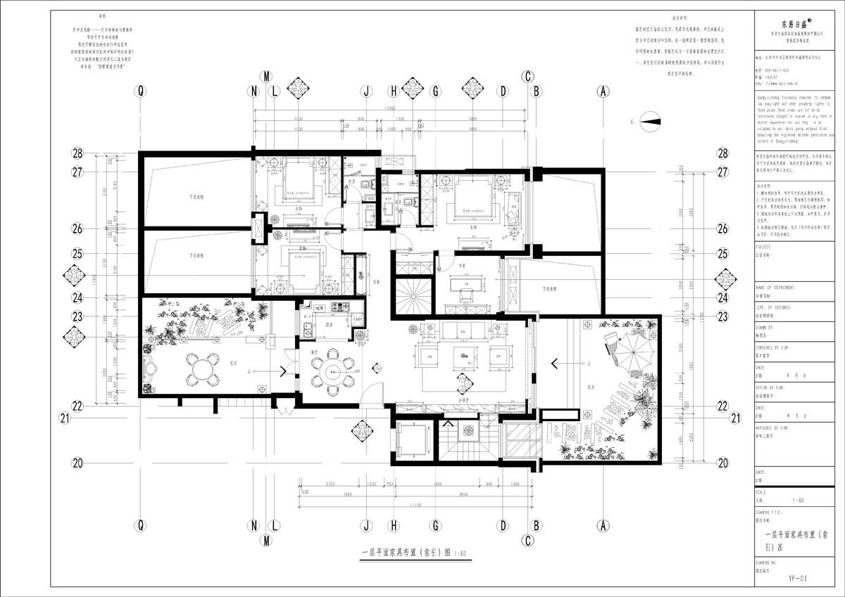 格林云墅 新中式 260平米装修设计理念