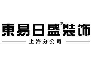 东易日盛上海旗舰店移动站换新装啦