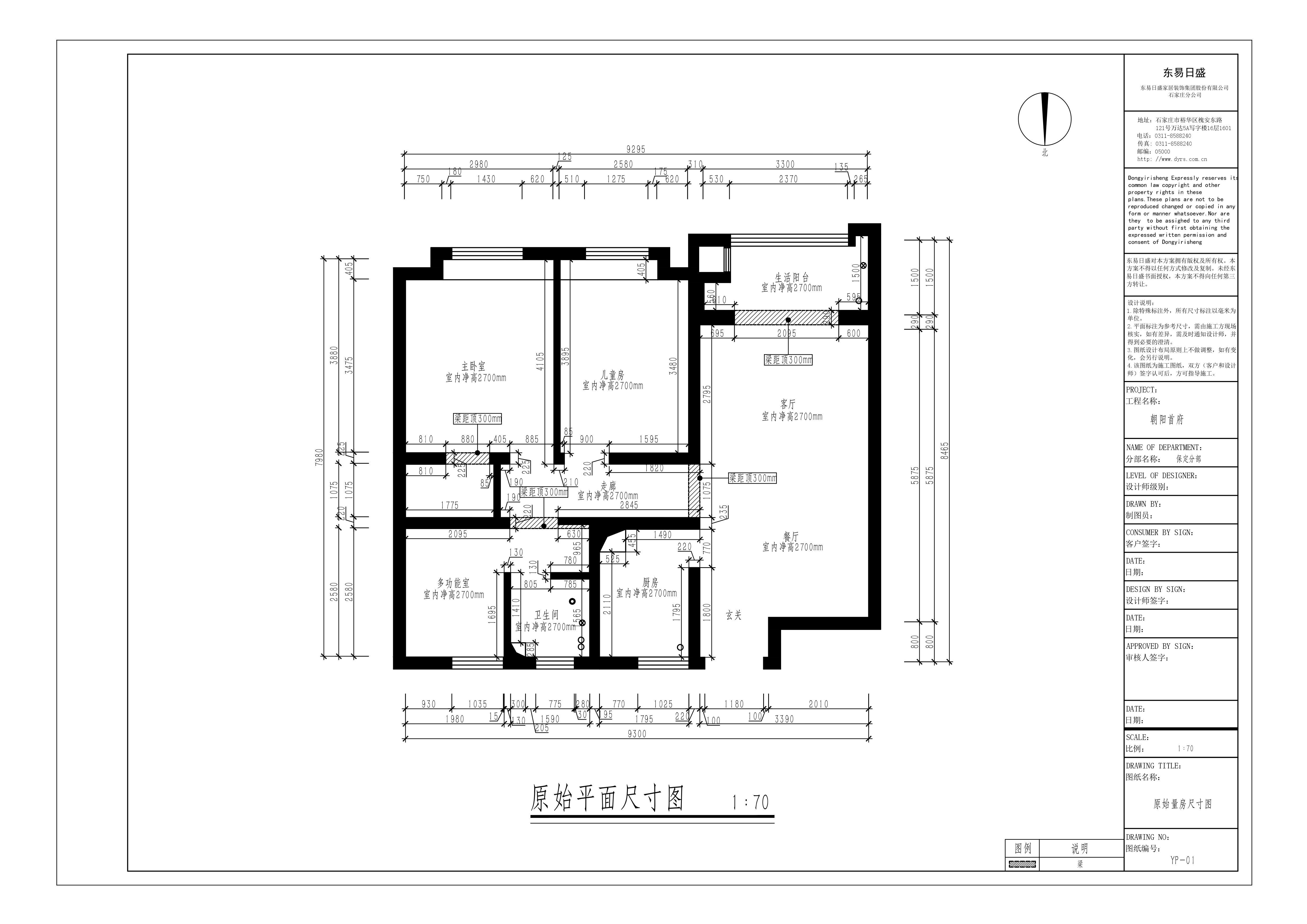 朝阳首府109平三室二厅新中式风格装修效果图装修设计理念