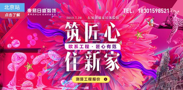 北京站-筑匠心,住新家,北京东易日盛