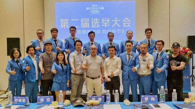 湛江设计力量协会深圳常务理事