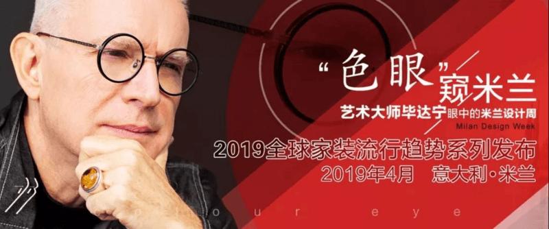 东易日盛首席设计师必达宁老师
