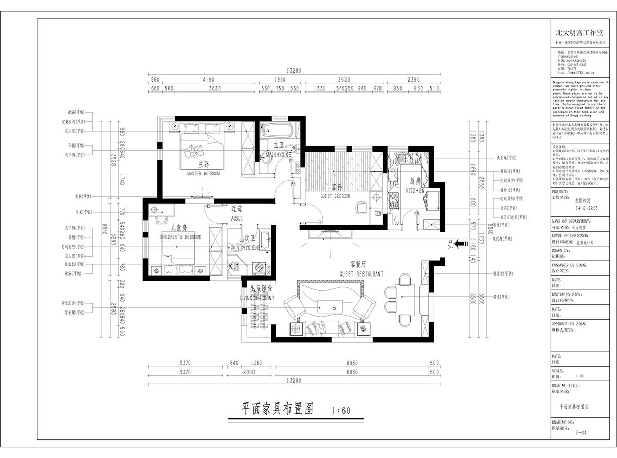 白桦林间 现代简约装修效果图 平层 130平米装修设计理念