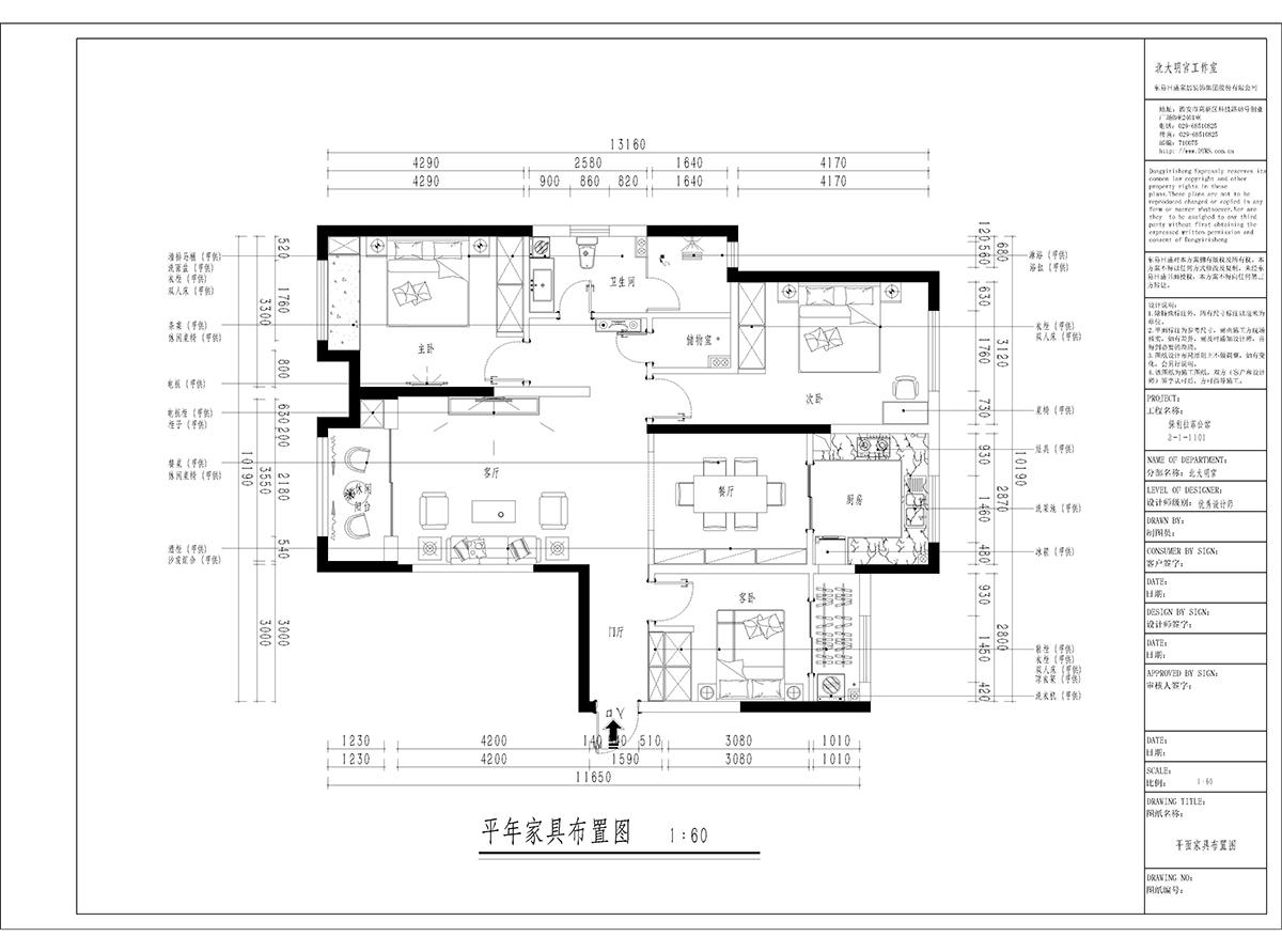 保利拉菲公馆 现代简约装修效果图 平层装修设计理念