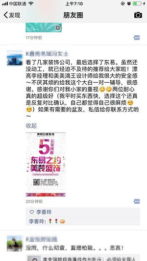 客户评价|感谢鑫苑名城冯女士对东易的好评,好口碑不是说说而已